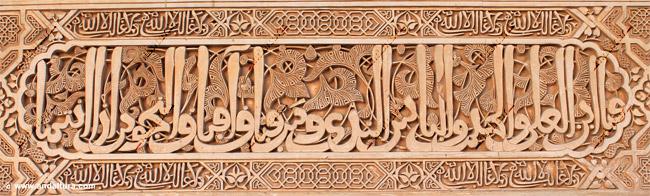 Yesería del Patio de Arrayanes con grafía árabe